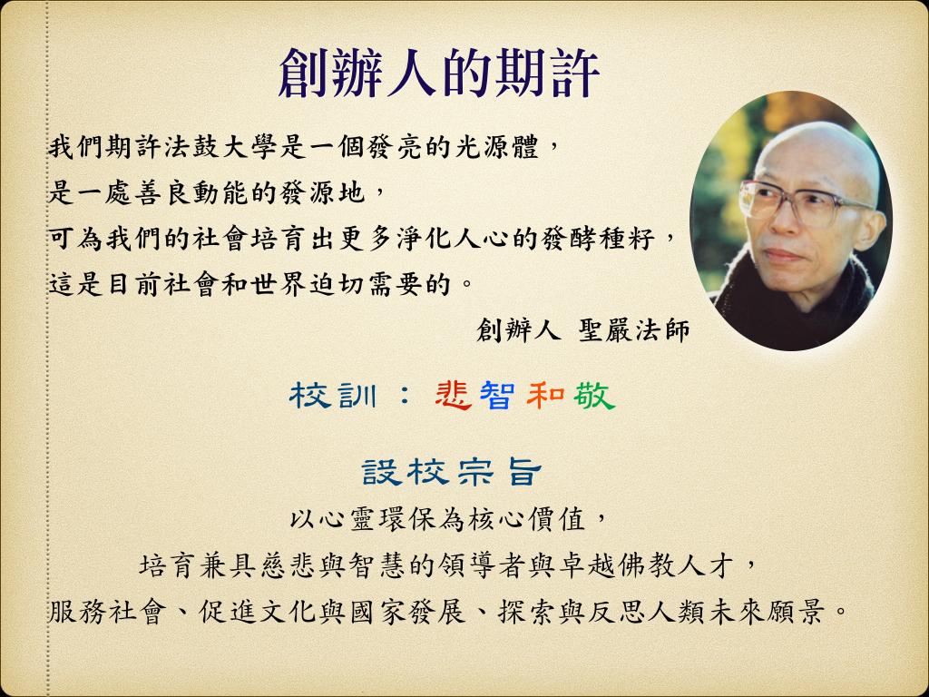 揭牌儀式致詞李志夫所長.002